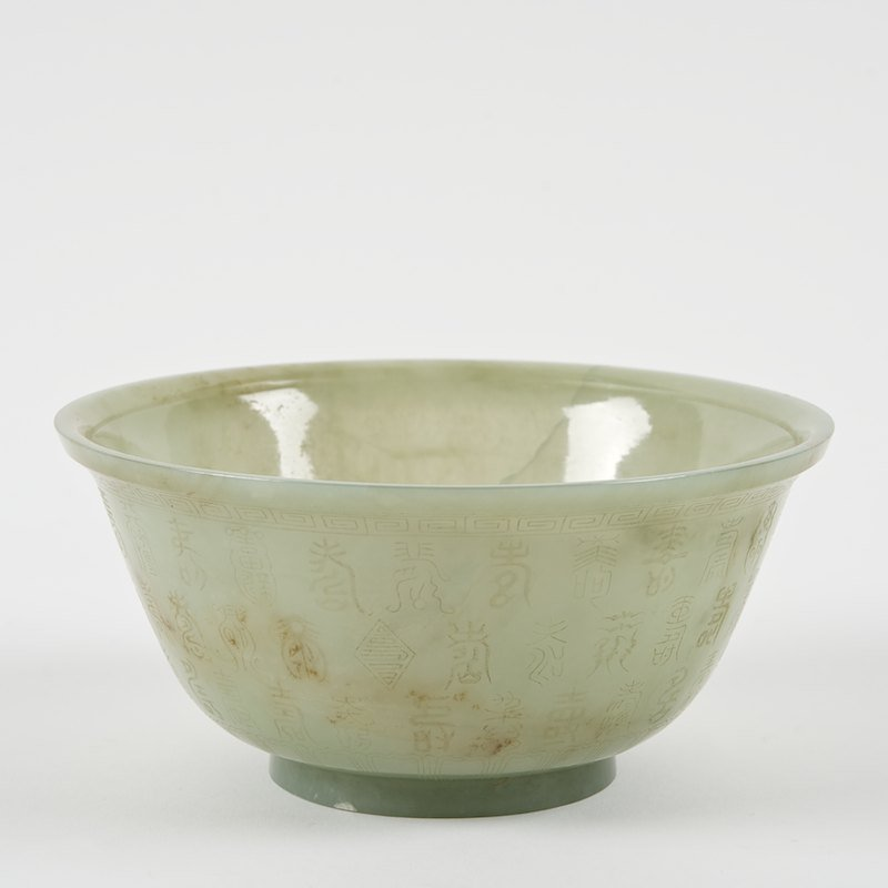 Antique Chinese engraved jade bowl