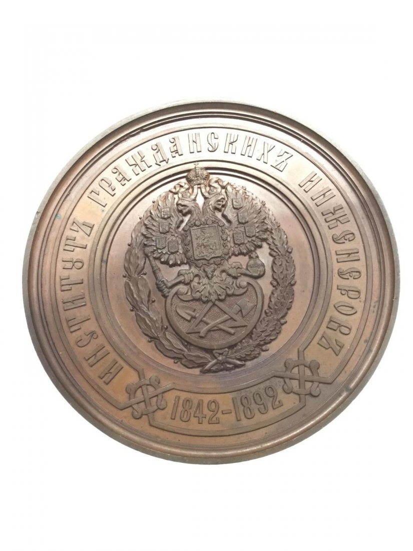 Russian Imperial bronze table medal - 5
