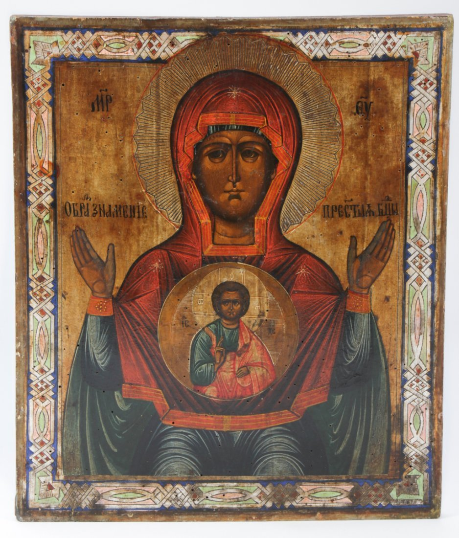 LARGE 19th C RUSSIAN ORTHODOX ICON OF ZNAMENIE