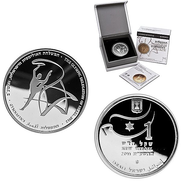 2011 Israel Gymnastics Silver PL 1 NIS Coin W/Box&CoA