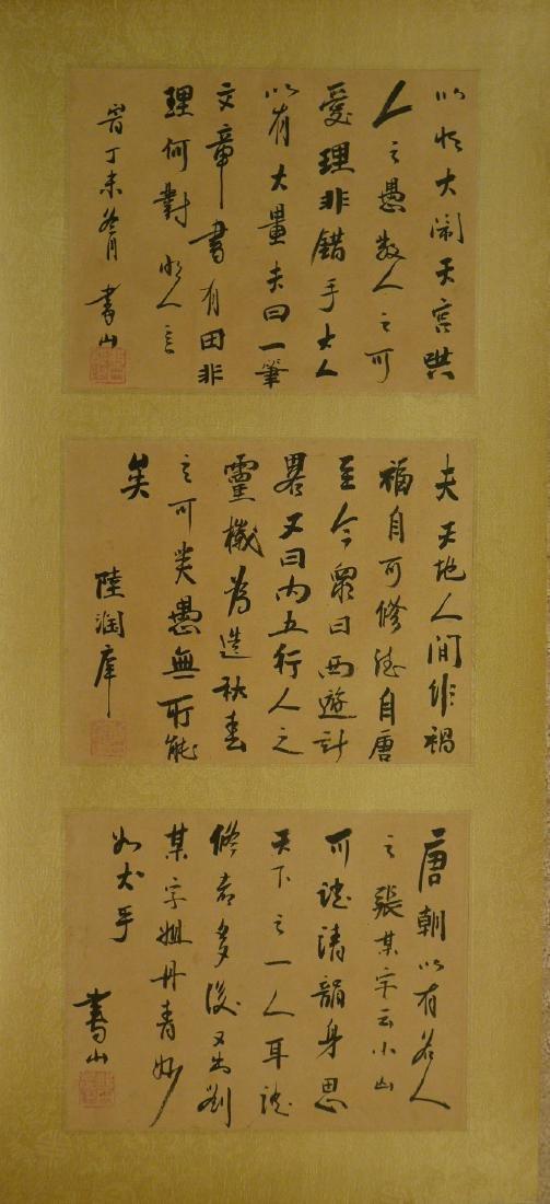 LU, RUNXIANG (1841 - 1915) CHINESE CALLIGRAPHY