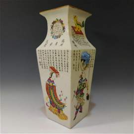 CHINESE ANTIQUE FAMILLE ROSE WUSHUANGPU VASE - 19TH