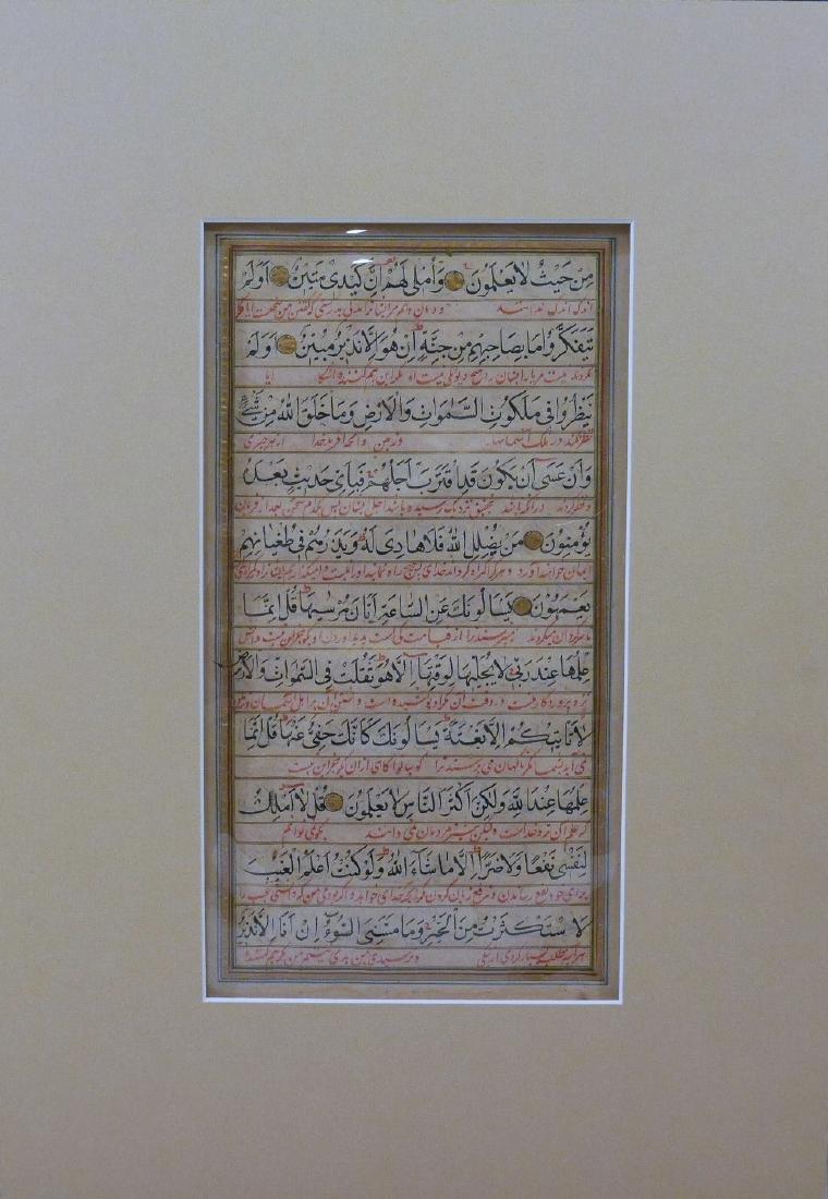 A PAGE FROM THE KORAN. NASKHI SCRIPT, 18TH CENTURY IRAQ
