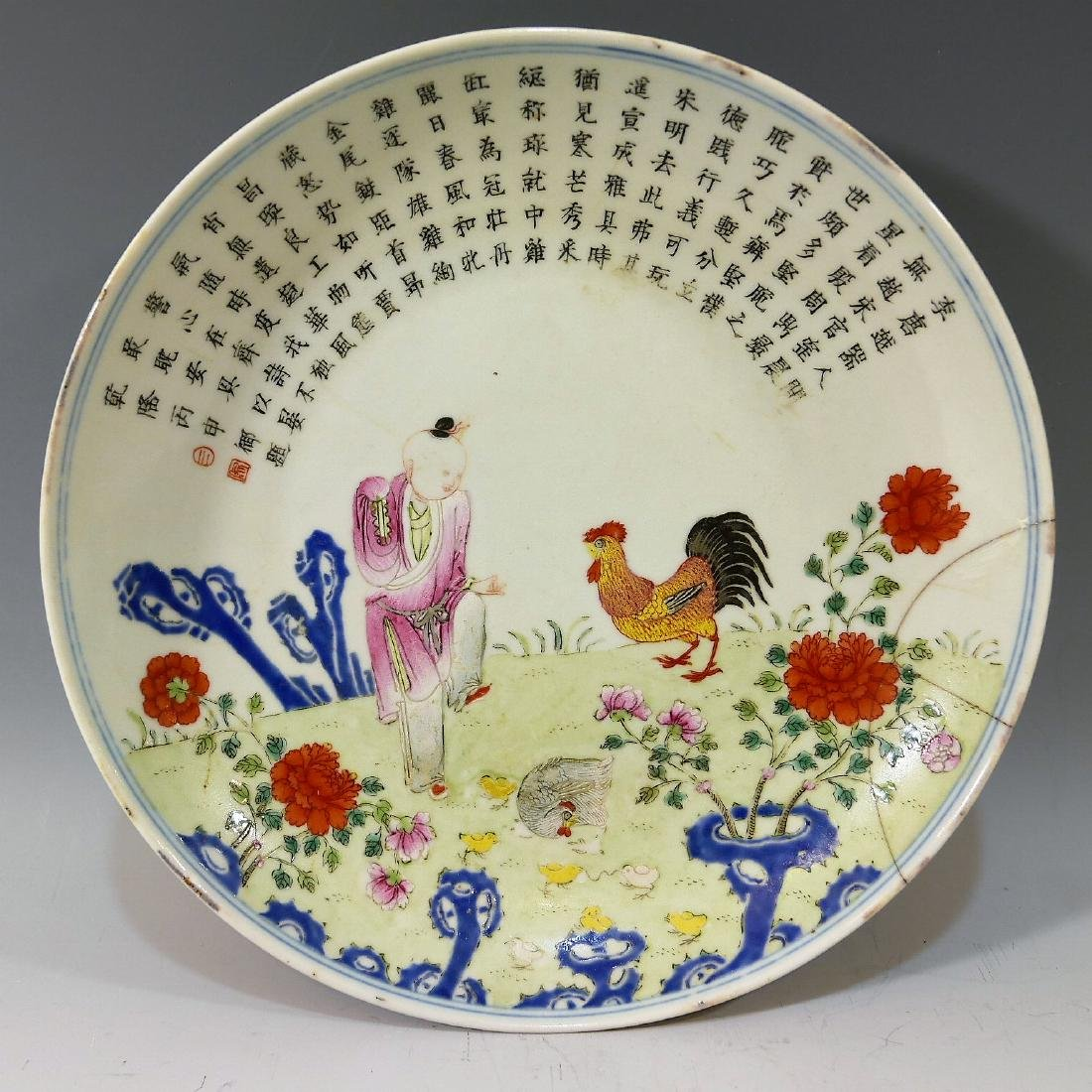 CHINESE ANTIQUE FAMILLE ROSE IMPERIAL POEM DISH -