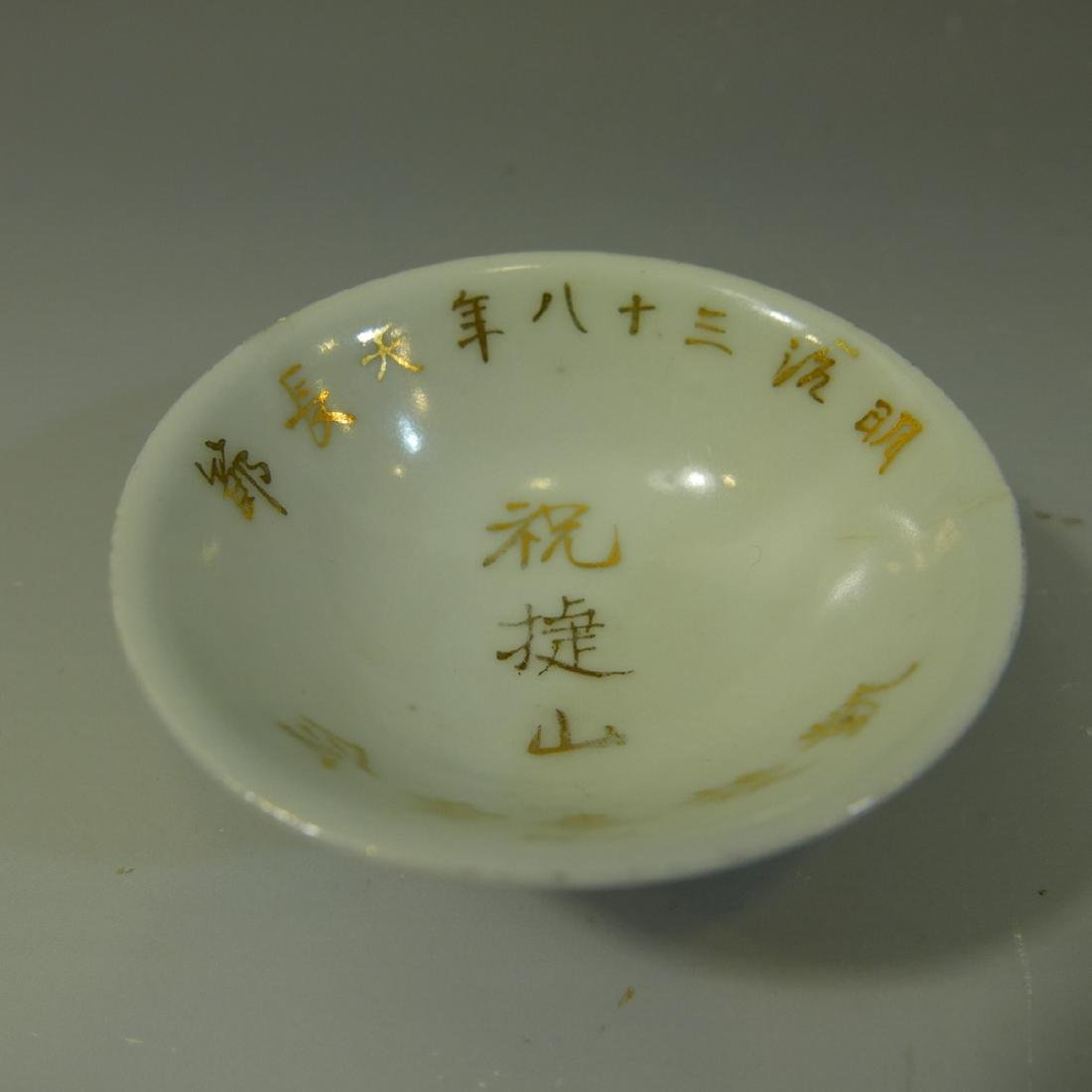 TWO ANTIQUE JAPANESE PORCELAIN CUPS COMMEMORATING - 2
