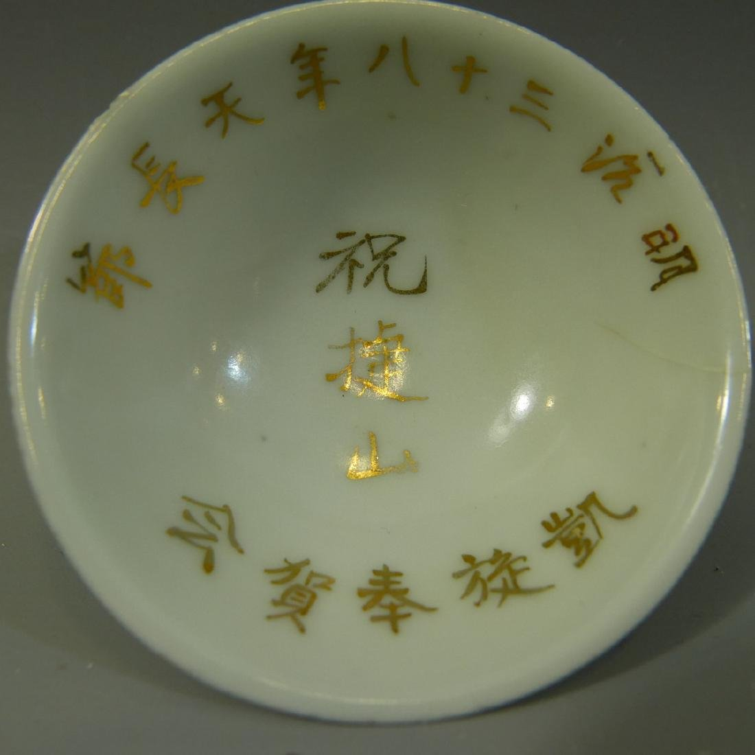 TWO ANTIQUE JAPANESE PORCELAIN CUPS COMMEMORATING - 5
