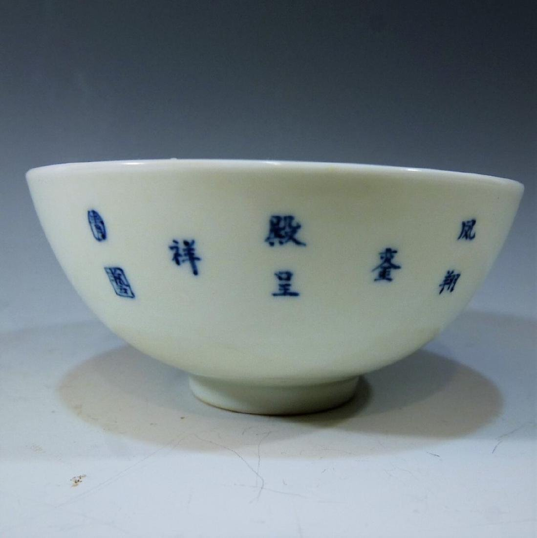 CHINESE ANTIQUE DOUCAI PORCELAIN BOWL - YONGZHENG MARK - 3