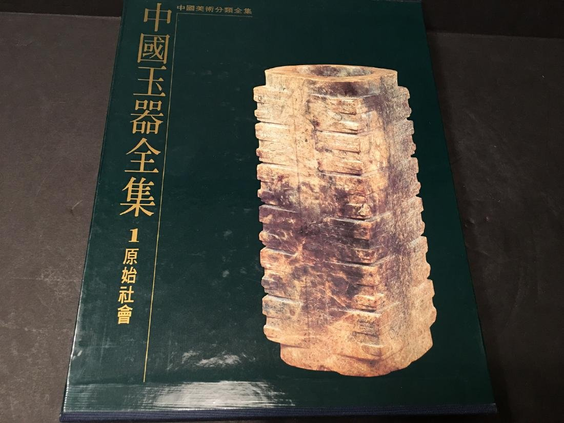 RARE Chinese Large JADE Reference Books, 6 volumes - 3