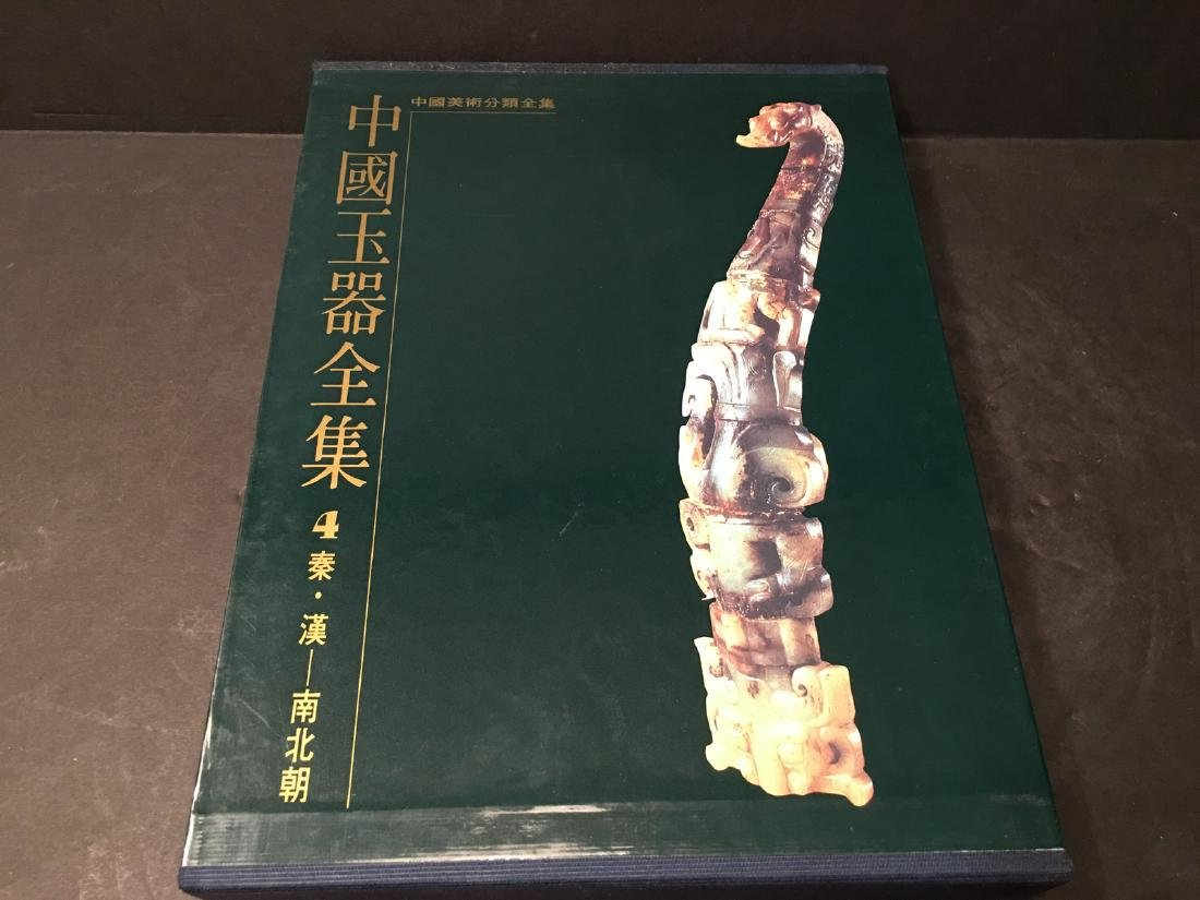RARE Chinese Large JADE Reference Books, 6 volumes - 6