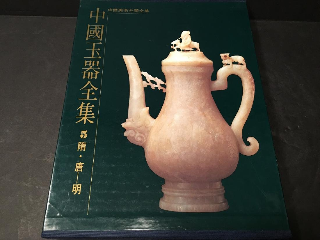 RARE Chinese Large JADE Reference Books, 6 volumes - 7