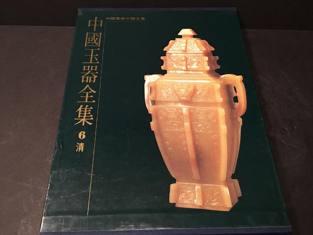 RARE Chinese Large JADE Reference Books, 6 volumes - 8
