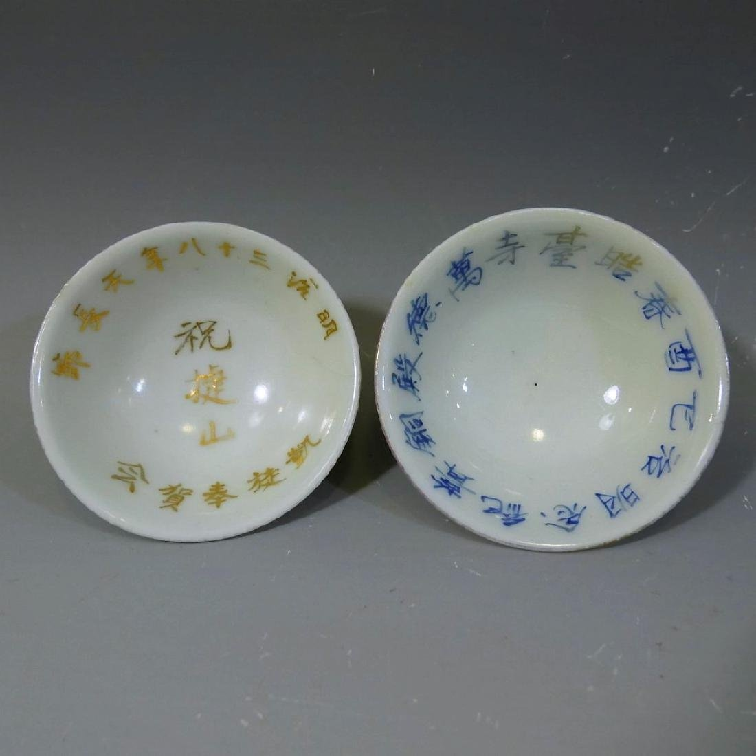 TWO ANTIQUE JAPANESE PORCELAIN CUPS COMMEMORATING