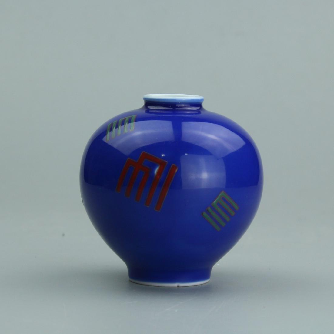Chinese powder blue porcelain jar.