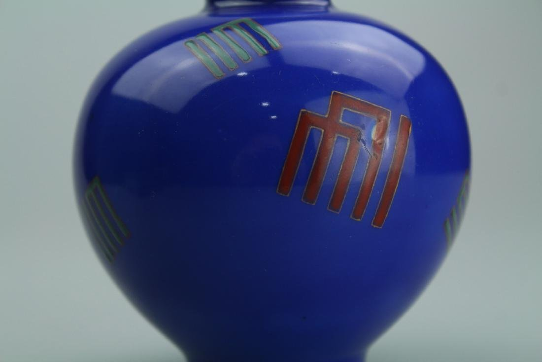 Chinese powder blue porcelain jar. - 2