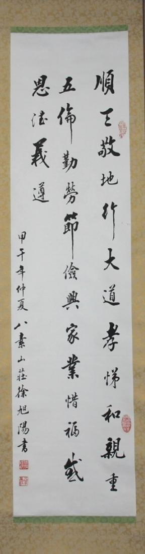 Chinese calligraphy on paper, attributed to Xu Xuyang.