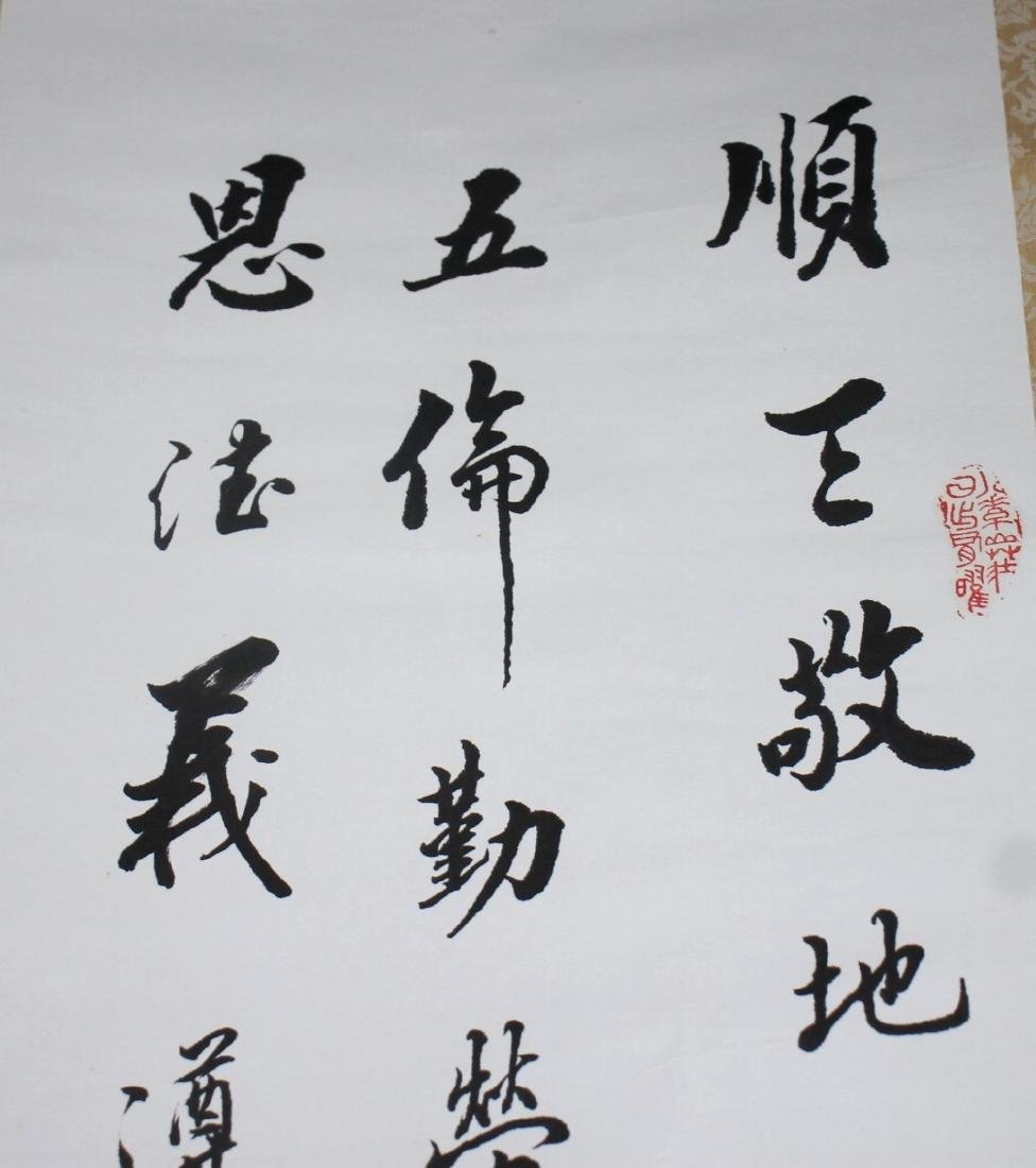 Chinese calligraphy on paper, attributed to Xu Xuyang. - 2