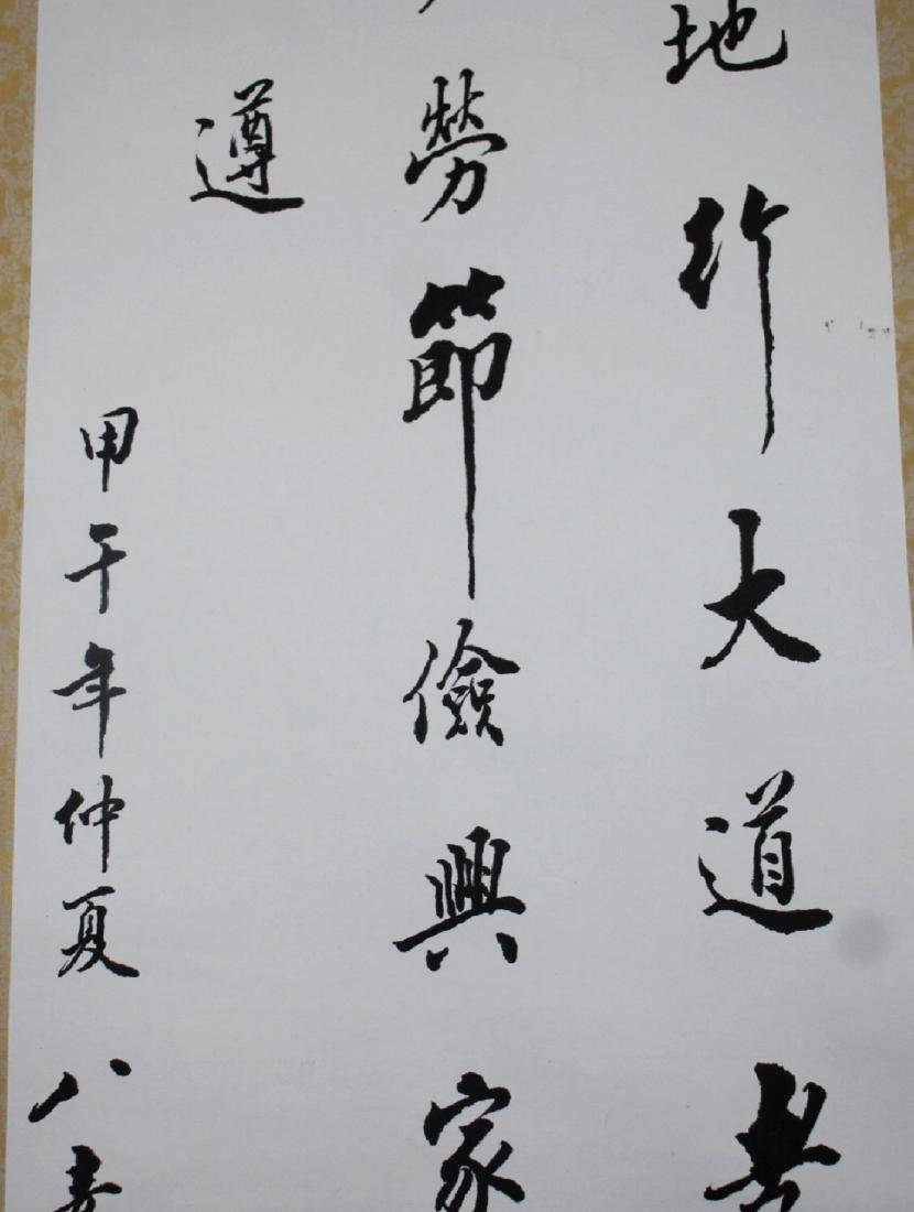 Chinese calligraphy on paper, attributed to Xu Xuyang. - 3
