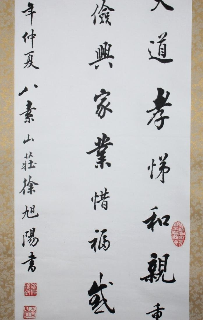 Chinese calligraphy on paper, attributed to Xu Xuyang. - 4