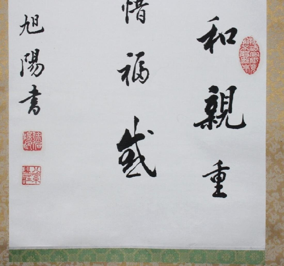 Chinese calligraphy on paper, attributed to Xu Xuyang. - 5