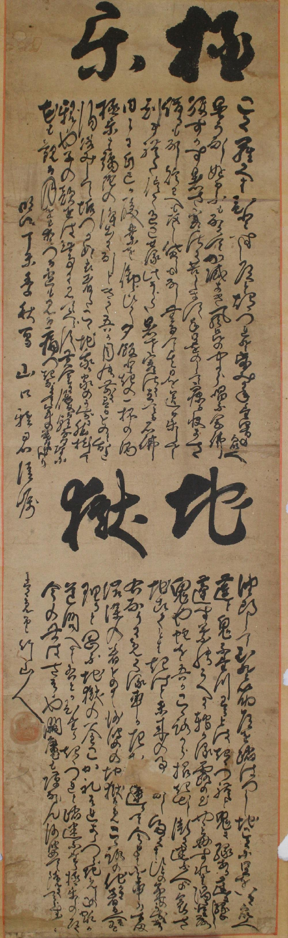 Korean Ink Calligraphy on Paper Scroll.