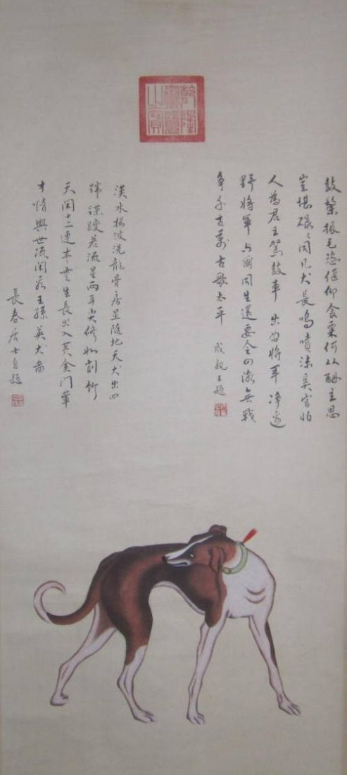 CHINESE WATERCOLOR SCROLL DEPEICTING DOG, SIGNED AND