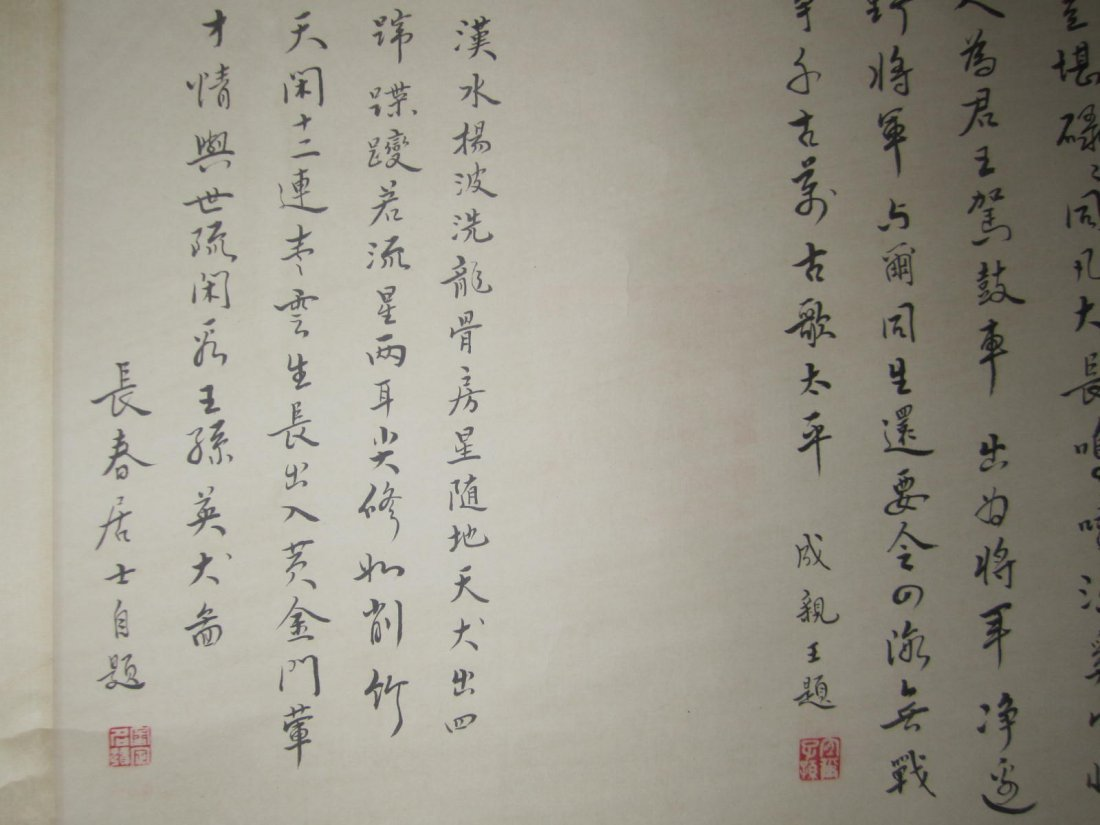 CHINESE WATERCOLOR SCROLL DEPEICTING DOG, SIGNED AND - 5