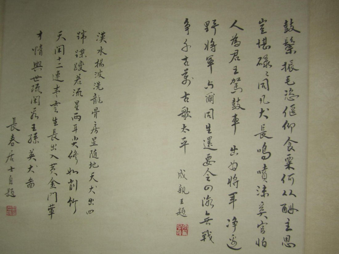 CHINESE WATERCOLOR SCROLL DEPEICTING DOG, SIGNED AND - 7