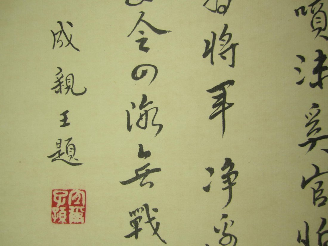 CHINESE WATERCOLOR SCROLL DEPEICTING DOG, SIGNED AND - 8