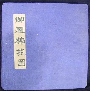 993: Chinese Woodcuts Album Cotton Production