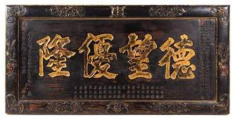A Large Gilt Decorated Black Lacquered Wood Panel