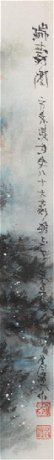 A Group of Three Chinese Landscape Paintings ink and - 2