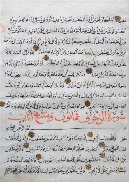 14: (ILLUMINATED MANUSCRIPT LEAF, QU'URAN) Vellum, writ