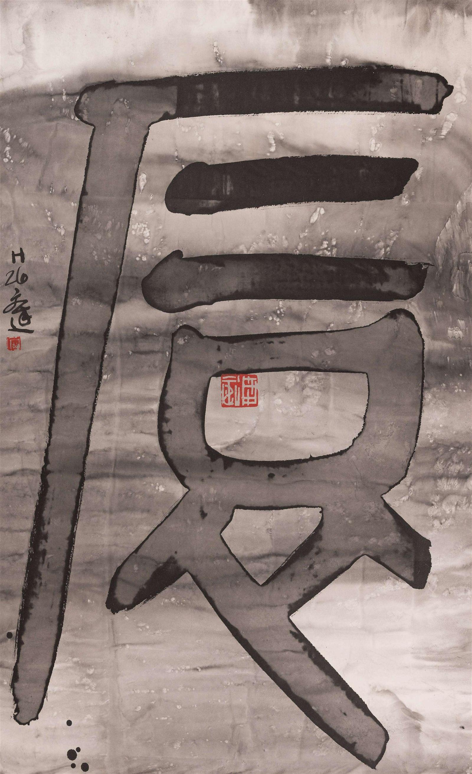 Gu Wenda (American/Chinese, b. 1955) Untitled (Pseudo
