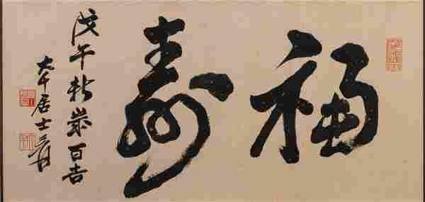 Attributed to Zhang Daqian