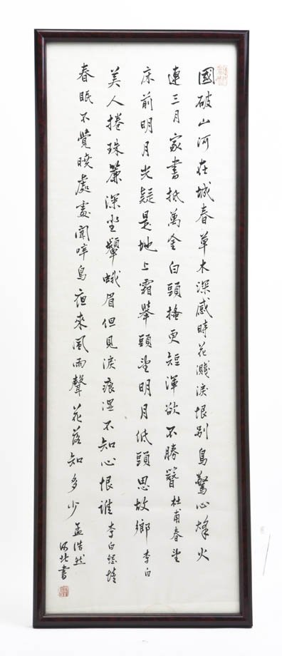 2727: A Chinese Calligraphy Scroll, Height of tallest 2