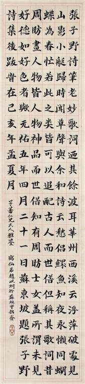 A Chinese Calligraphy Scroll, Height 51 inches.