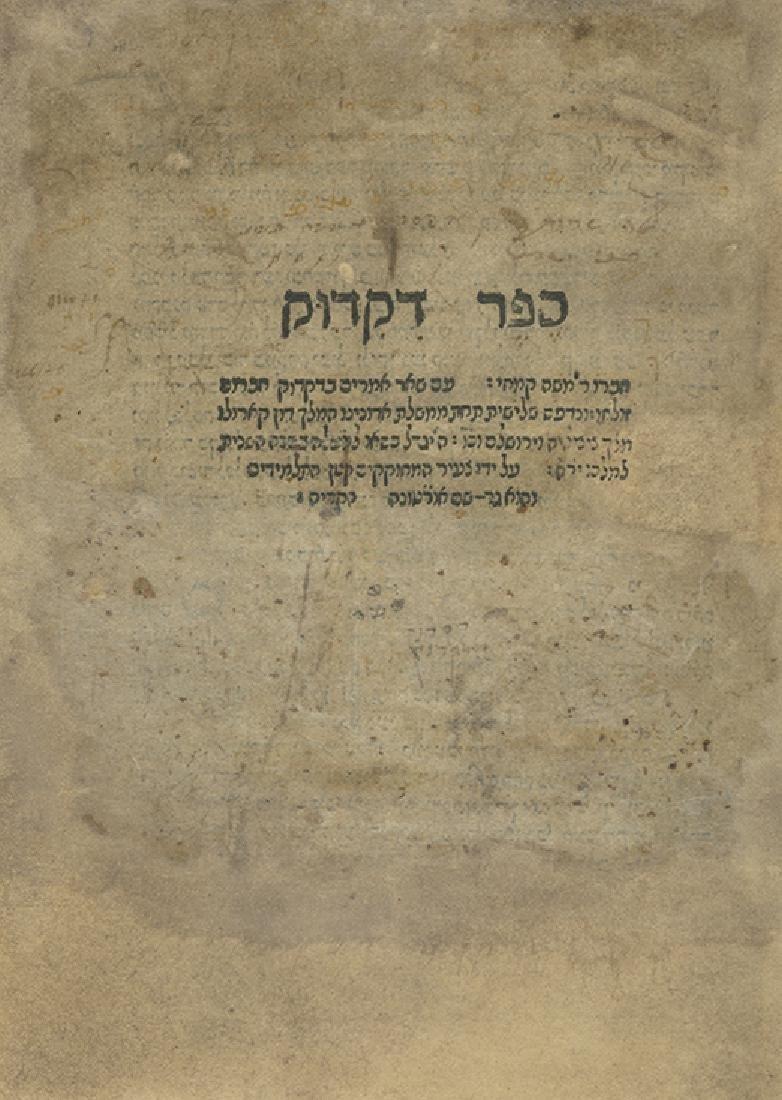 Sefer Dikduk by Rabbi Moshe Kimchi - Ortona, 1519 -