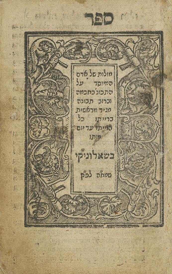 Mazalot Shel Adam / Refu'at HaGeviya - Salonika, 1593
