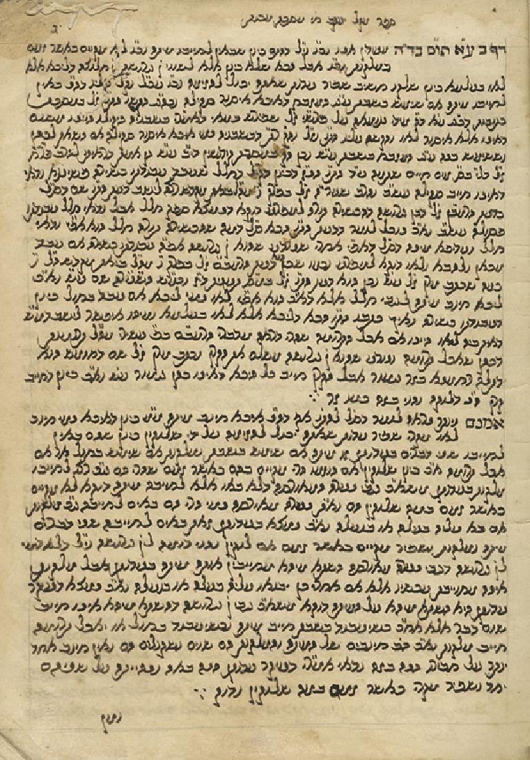 Manuscript - Compositions on the Talmud, Makel Ya'akov