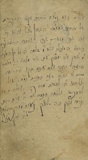 Manuscript - Milei D'Avot on Tractate Avot - By Rabbi