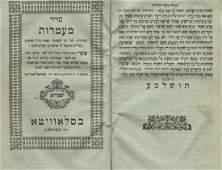 Tehillim, Slavita, 1835 - Lacking Copy with Handwritten