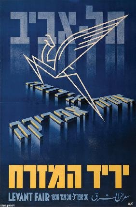 """Levant Fair"", 1936 - Poster Designed by Oskar Lachs"
