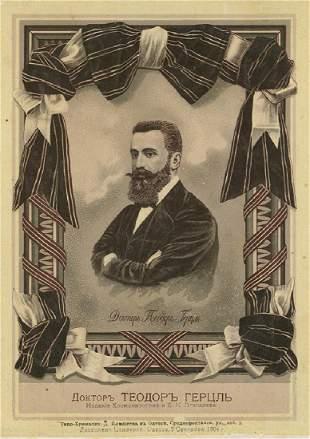 Portrait of Theodor Herzl - Chromolithograph ...
