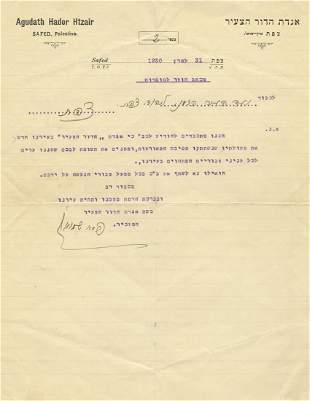 """""""Agudath HaDor HaTzair"""" in Safed - Large Coll..."""