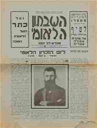 Binyamin Zeev Herzl Collection of Printed It