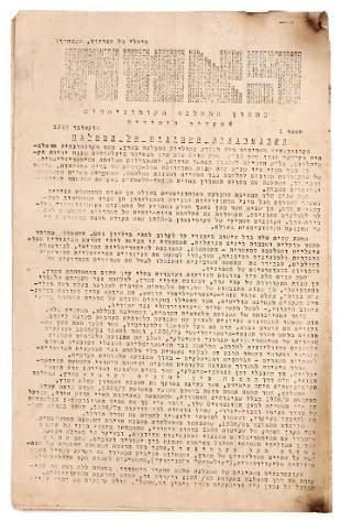 Collection of EretzIsraeli Paper Items Book