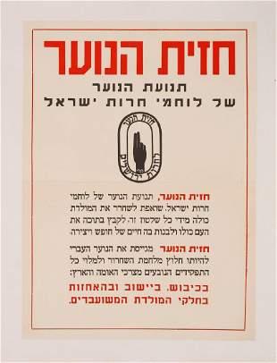 Enlistment Poster Hazit HaNoar shel Lochamei