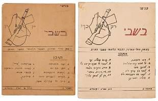 Bashevi Bulletin of Imprisoned Etzel Soldi