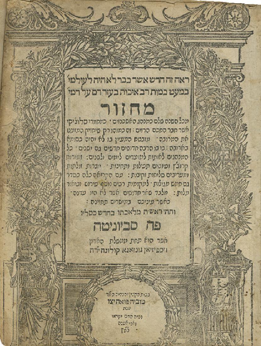Ashkenazi Machzor  SabbionettaCremona 1557