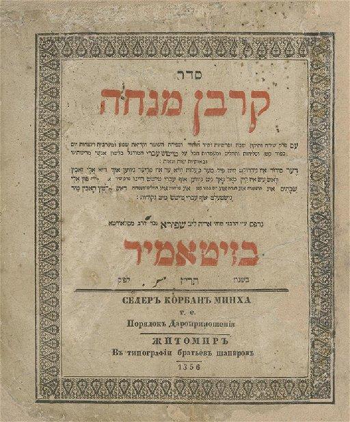 Korban Mincha Siddur with Tehillim (Psalms) -Zhi